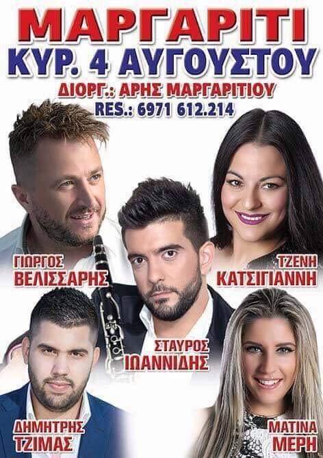 Sales@pamepanigiri.gr