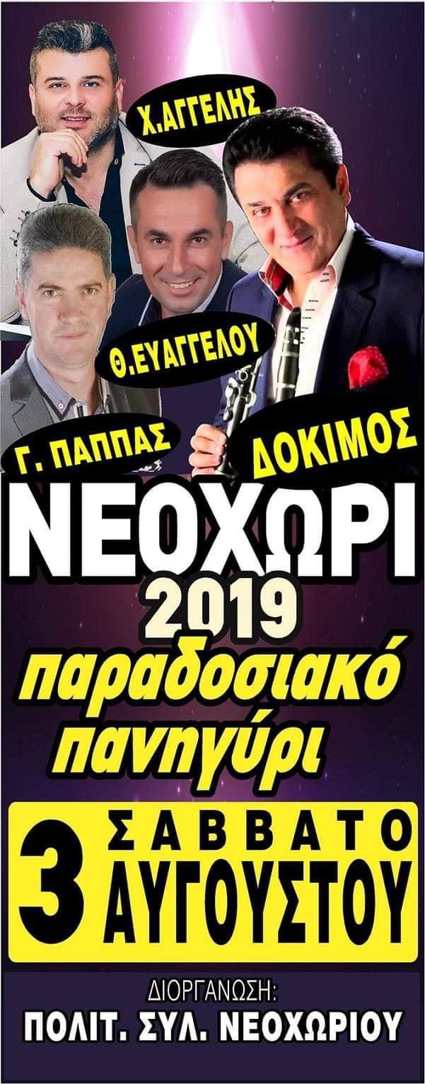 ΠΟΛΙΤ ΣΥΛ ΝΕΟΧΩΡΙΟΥ